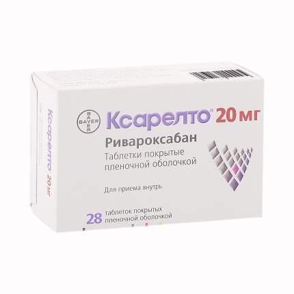 Ксарелто таблетки 20 мг 28 шт.