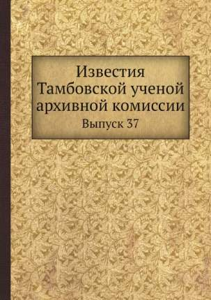 Известия тамбовской Ученой Архивной комиссии, Выпуск 37