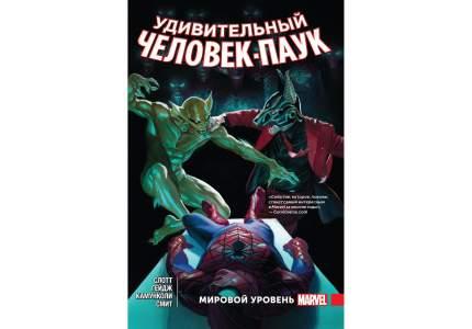 Комикс Удивительный Человек-паук, Мировой уровень. Том 5