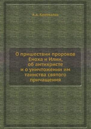 Книга О пришествии пророков Еноха и Илии, Об Антихристе и о Уничтожении Им таинства Свя...