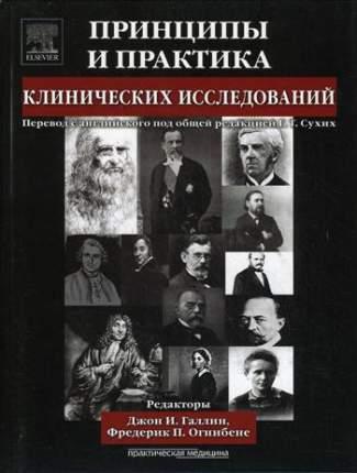 Книга Принципы и практика клинических Исследований