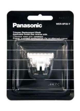 Нож Panasonic WER-9P30-Y для триммера Panasonic ER-PA10/GP21