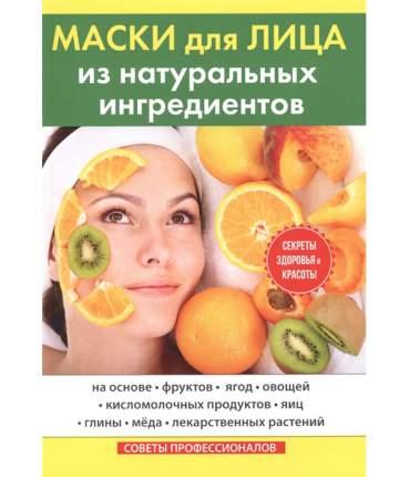 Книга Маски для лица из натуральных Ингредиентов