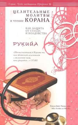 Книга Рукийа. Целительные Молитвы и Чтение корана как Защита От Сглаза и колдовства