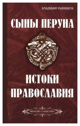 Книга Сыны перуна. Истоки православия