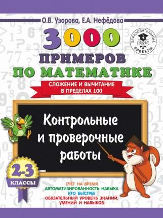 Книга 3000 примеров по Математике 2-3 кл.Ы контрольные и проверочные Работы Сложение И...