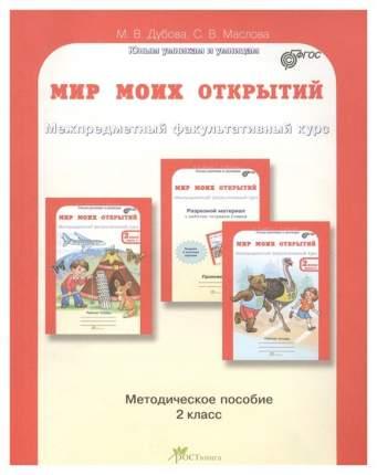 Мир Моих Открытий, Межпредметный Факультативный курс, Методика 2 кл (Фгос)