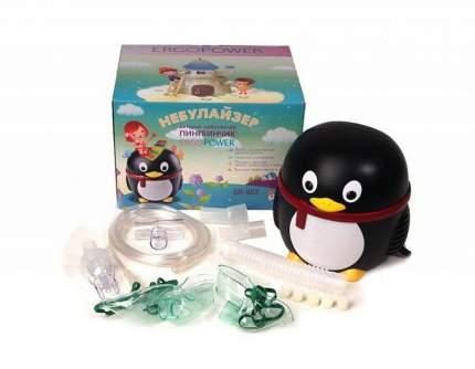 Небулайзер ErgoPower ER-403 компрессорный пингвинчик детский