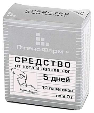 Средство от пота и запаха ног 5 дней 1,5 г пакетики 10 шт.