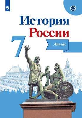 История России, Атлас, 7 класс