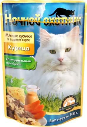 Влажный корм для кошек Ночной Охотник, курица в сырном соусе, 24шт по 100г