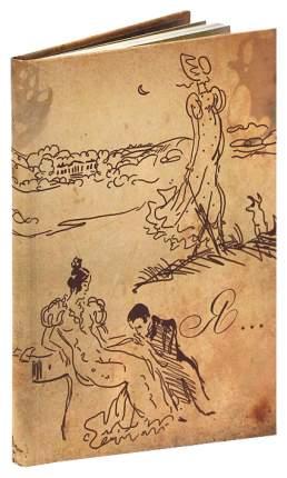 Блокнот Я…, Книга Для Записей