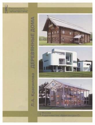 Книга Деревянные дома