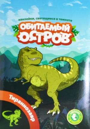 Фигурка Обитаемый остров Тираннозавр с наклейкой