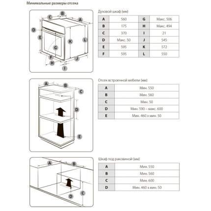 Встраиваемый электрический духовой шкаф Samsung NV75K3340RS/WT Silver