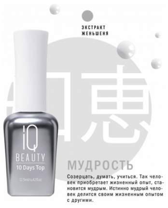 Закрепитель лака для ногтей IQ Beauty 10 Days Top Суперстойкая защита маникюра 12,5 мл