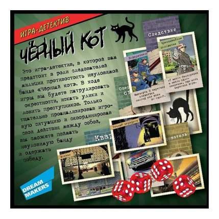 Семейная настольная игра Dream Makers Чёрный кот