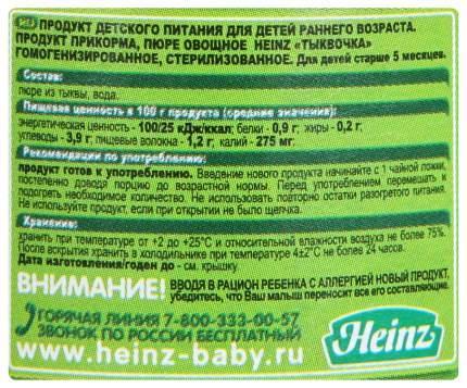Пюре овощное Heinz Тыквочка с 5 мес. 80 г