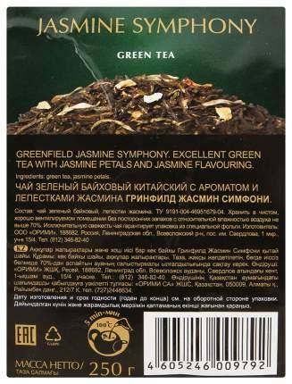 Чай зеленый Greenfield листовой jasmine symphony 250 г