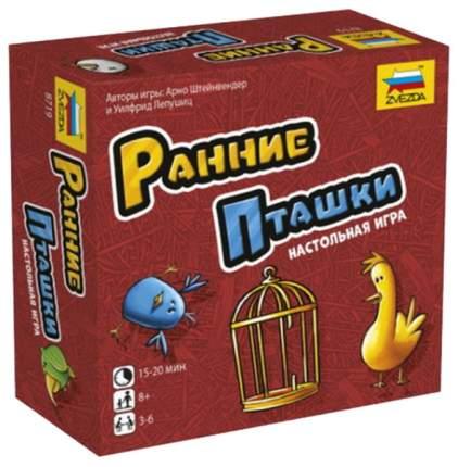 Семейная настольная игра Zvezda Ранние пташки 8719з