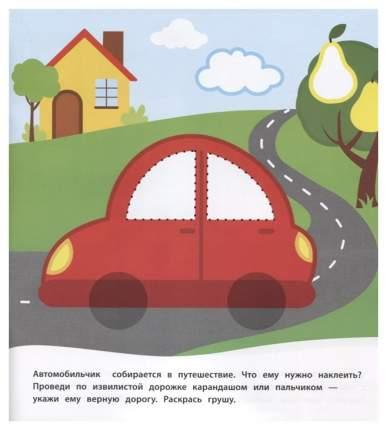 Машины (Книжка С Многоразовыми наклейками)