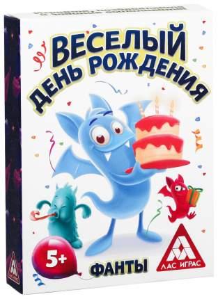 Настольная игра Весёлый день рождения, фанты ЛАС ИГРАС