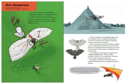 """Книга """"Невероятные самолеты"""""""