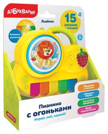 Интерактивная игрушка Азбукварик Пианино С Огоньками Львенок
