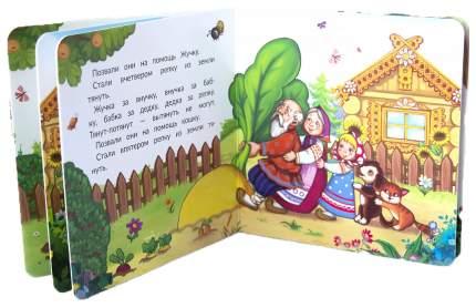 Книга Malamalama «Репка»