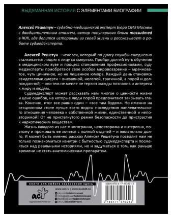 Книга АСТ Медик.ру Между жизнями. Судмедэксперт о людях и профессии