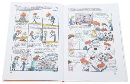 Книга Детское время. Однажды Борька Кириков… Комиксы