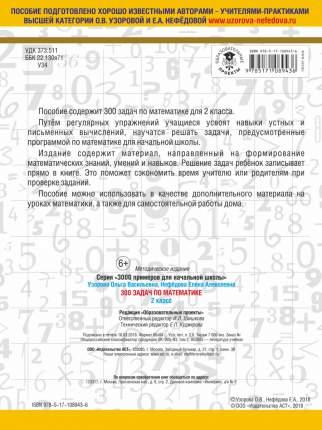 Книга 300 Задач по Математике, 2 класс