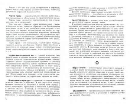 Боголюбов. Обществознание. Школьный Словарь. 10-11 классы