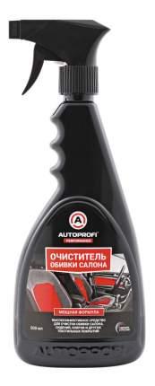 Очиститель обивки салона Autoprofi, 500мл