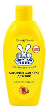 Ушастый Нянь молочко детское для тела с облепихой и персиком, 200 мл