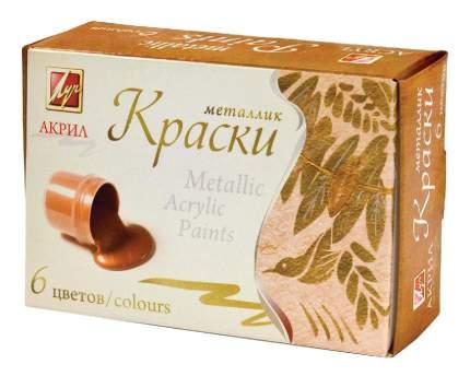 Акриловые краски Луч металлик 6 цветов