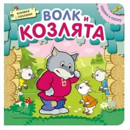 Книжка С пазлами Мозаика-Синтез Играем В Сказку. Волк и козлята (Мс10673)