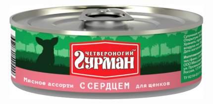Консервы для щенков Четвероногий Гурман Мясное ассорти, сердце, 100г