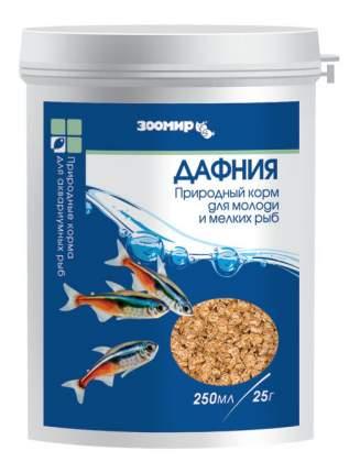 Корм для рыб Зоомир Дафния, дафния, 250 мл