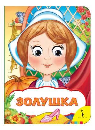 Книжка Росмэн Золушка