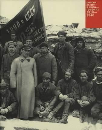 Книга Россия, ХХ век в фотографиях 1918 - 1940