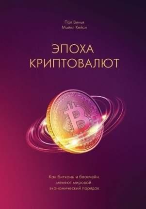 Эпоха криптовалют, как Биткоин и Блокчейн Меняют Мировой Экономический порядок