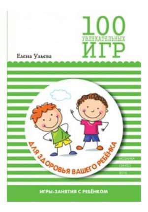 Книжка Мозаика-Синтез 100 Увлекательных Игр для Здоровья Вашего Ребенка