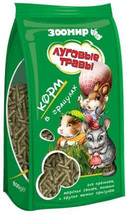 Корм для кроликов Зоомир ЛУГОВЫЕ ТРАВЫ 0.8 кг 1 шт