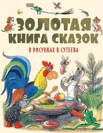 Золотая книга Сказок В Рисунках В. Сутеева