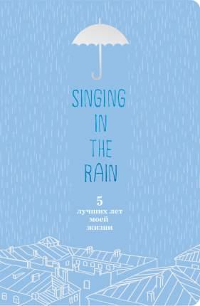 Singing in the Rain, 5 лучших лет моей жизни (голубой)
