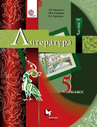 Литература, 5Класс, Учебник, Ч.1