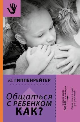Книга Общаться С Ребенком, как?