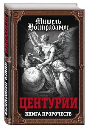 Центурии, книга пророчеств