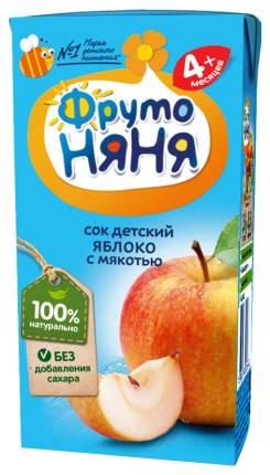Сок ФрутоНяня Яблоко с мякотью с 4 мес 200 мл